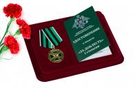 """Медаль ФСЖВ """"За доблесть"""" 1 степени"""