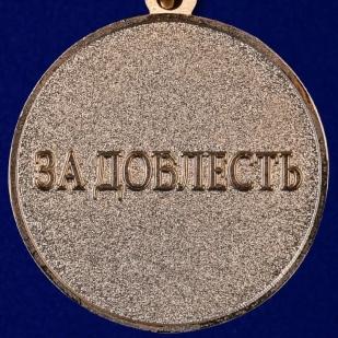 Купить медаль ФСЖВ За доблесть 1 степени