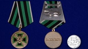Медаль ФСЖВ За доблесть 1 степени - сравнительный размер