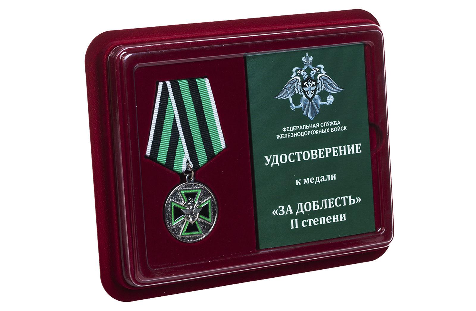 Медаль ФСЖВ  За доблесть (3 степень) купить самовывозом