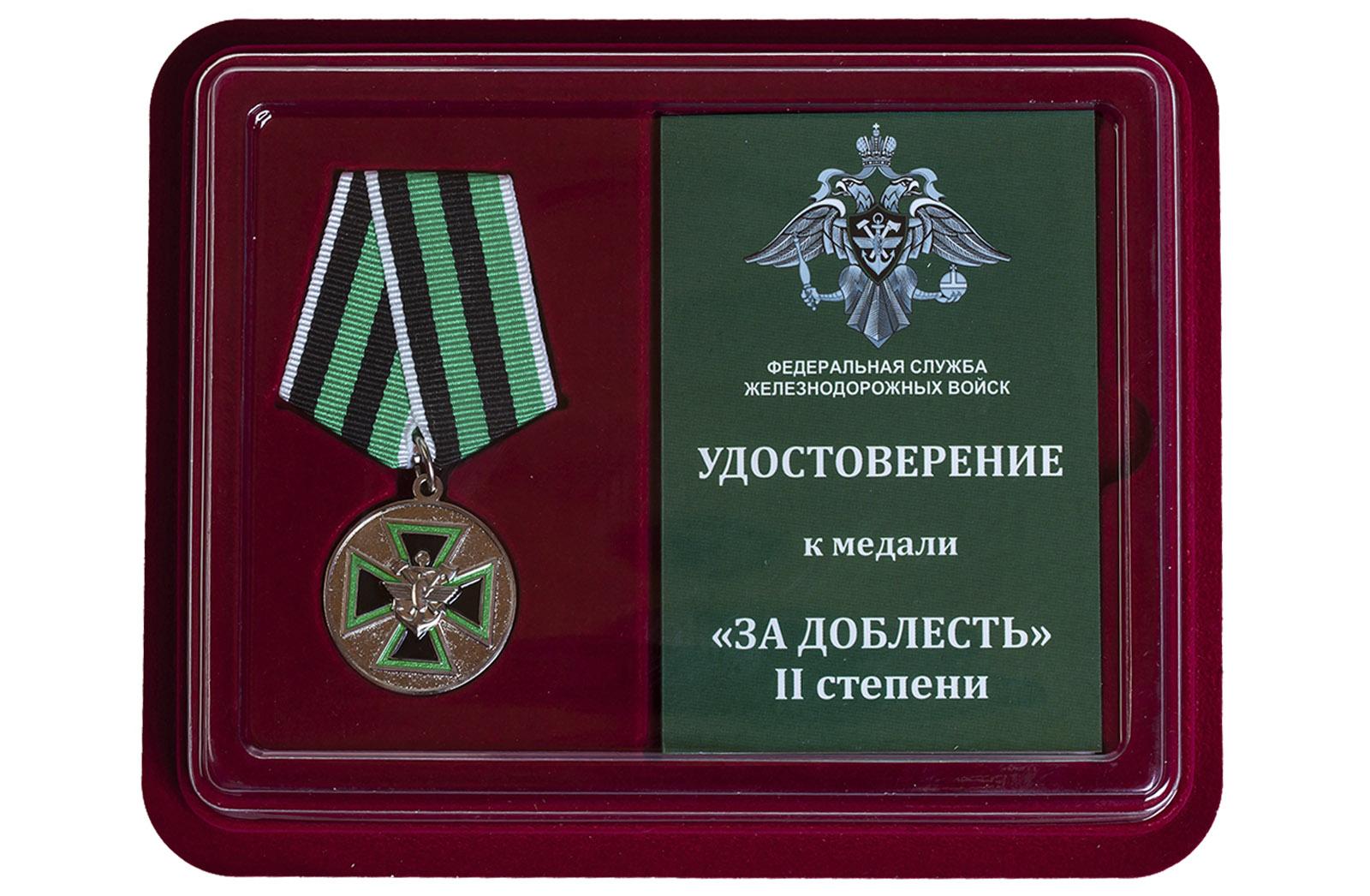 Медаль ФСЖВ  За доблесть (3 степень)