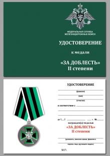 Удостоверение к медали ФСЖВ  За доблесть (3 степень)