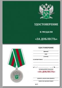 """Медаль ФТС """"За доблесть"""" с удостовереним"""