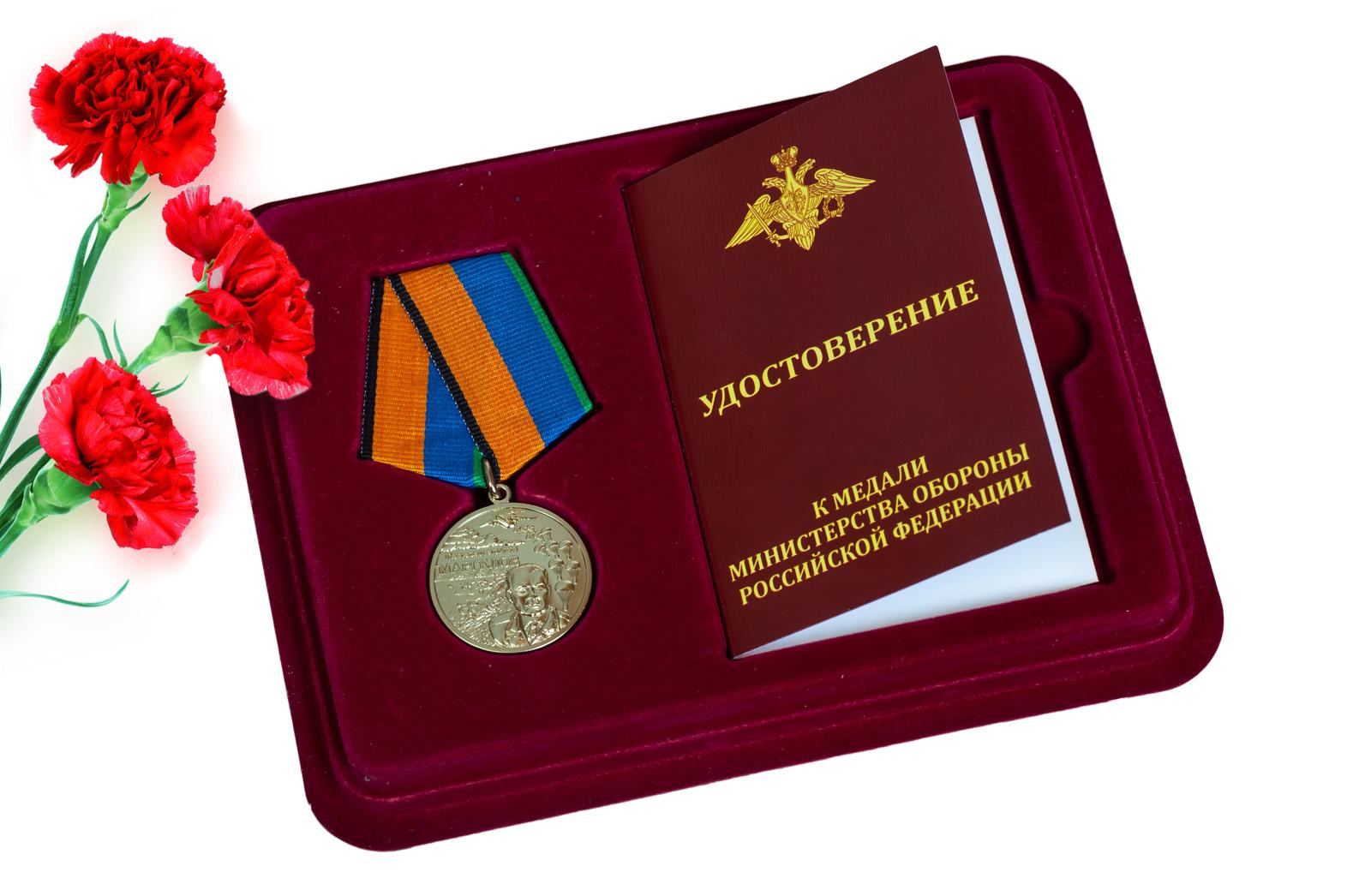 Купить медаль Генерал армии Маргелов в футляре с доставкой