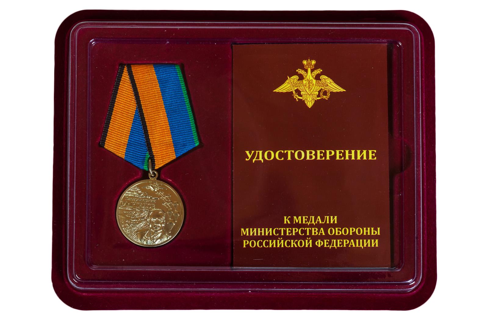 Купить медаль Генерал армии Маргелов в футляре в подарок