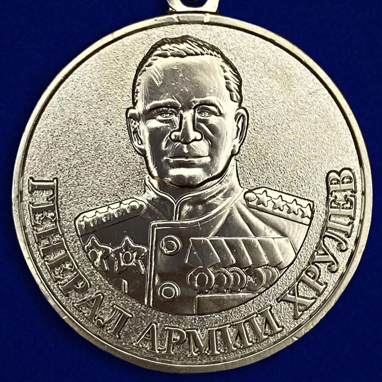 Описание медали «Генерал армии Хрулев» МО РФ