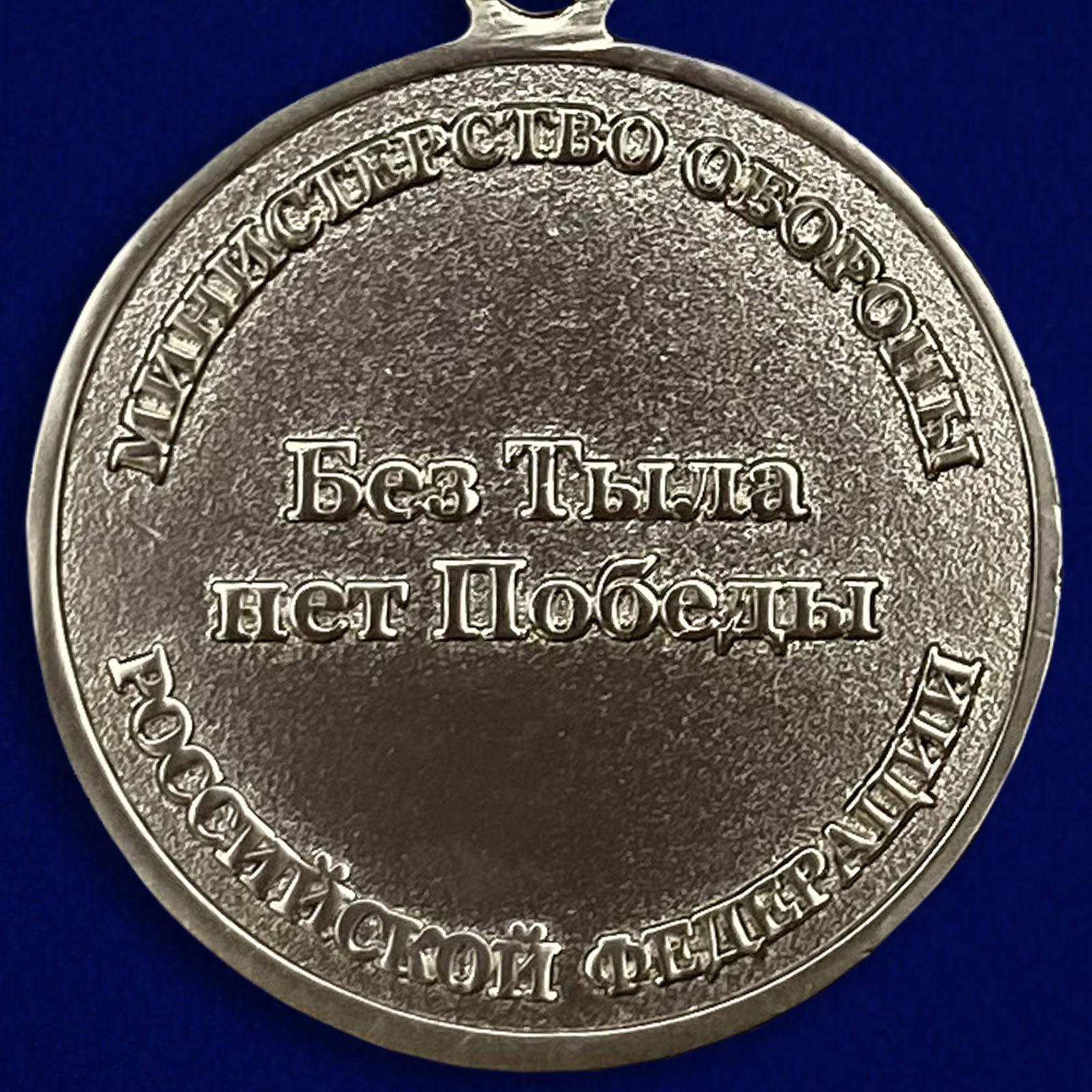 Купить медаль «Генерал армии Хрулев» МО РФ