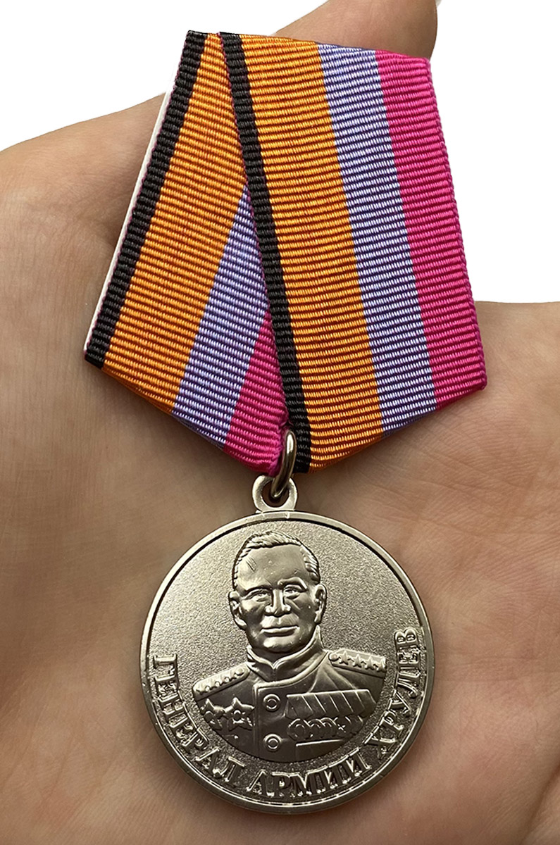 Медаль «Генерал армии Хрулев» МО РФ с доставкой