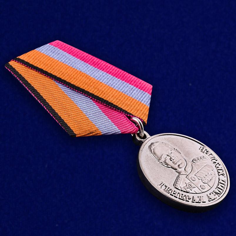 Медаль «Генерал армии Хрулев» МО РФ