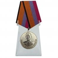 Медаль Генерал армии Хрулёв на подставке