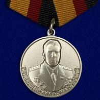"""Медаль """"Генерал армии Комаровский"""""""
