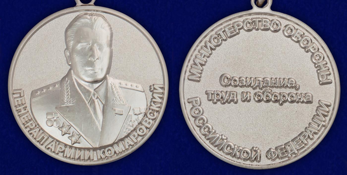 """Медаль """"Генерал армии Комаровский"""" - аверс и реверс"""