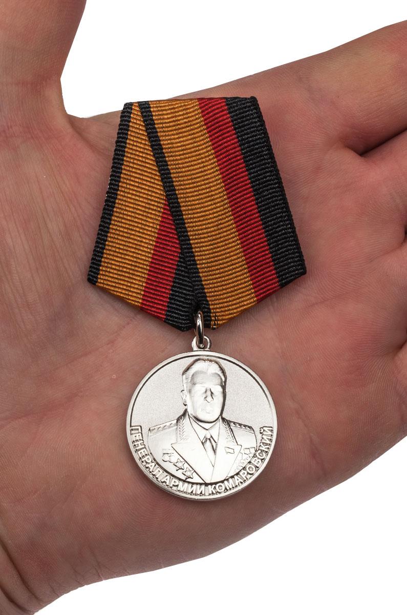 """Медаль """"Генерал армии Комаровский"""" с доставкой"""