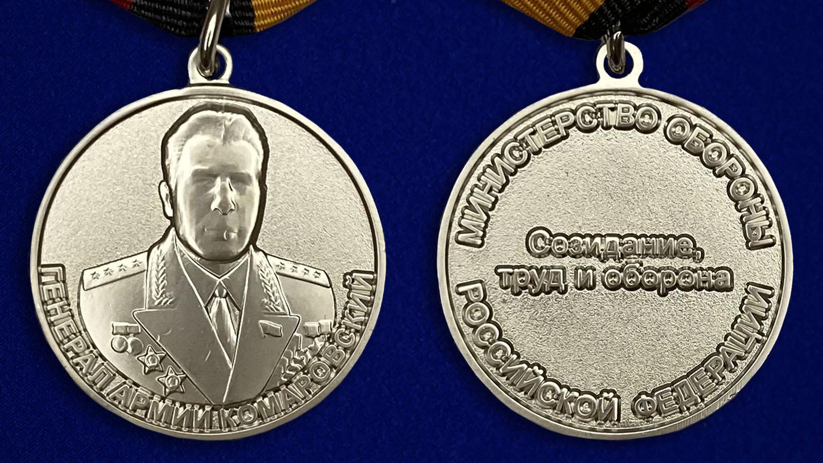 Медаль Генерал армии Комаровский - вид на руке