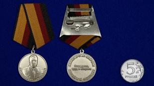 Медаль Генерал армии Комаровский - пластиковая упаковка