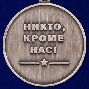 """Купить медаль """"Генерал армии Маргелов"""""""
