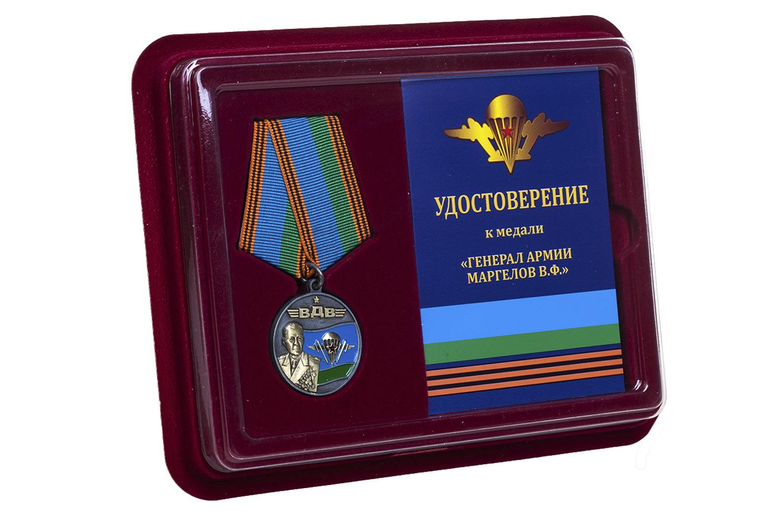 Купить медаль Генерал армии Маргелов в футляре с удостоверением оптом выгодно