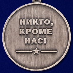 """Медаль """"Генерал армии Маргелов"""" в наградном футляре купить оптом"""