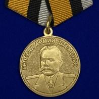 """Медаль """"Генерал армии Штеменко"""""""
