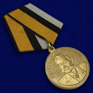 """Купить медаль """"Генерал армии Штеменко"""""""