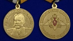 """Медаль """"Генерал армии Штеменко"""" - аверс и реверс"""