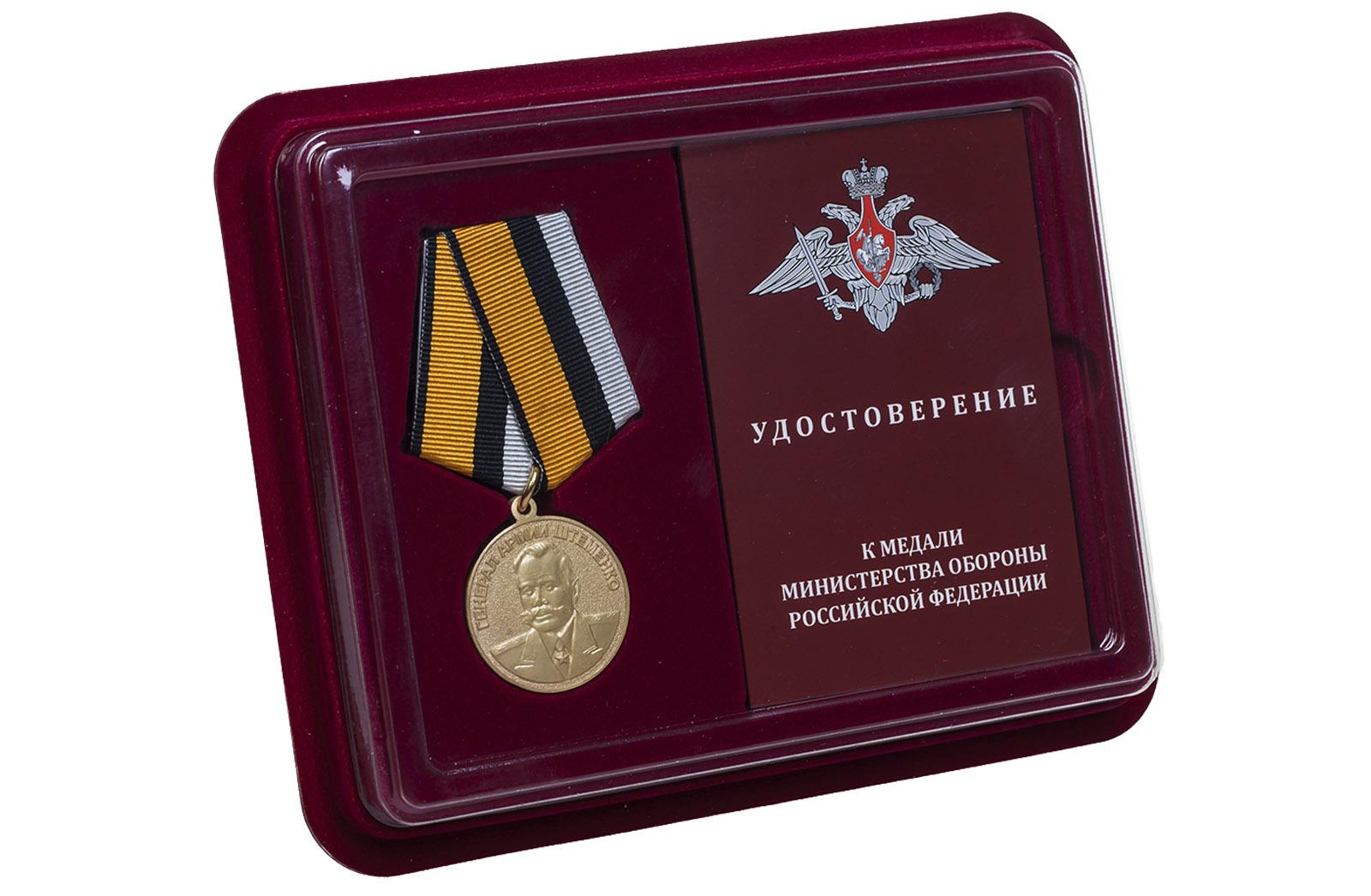 Купить медаль Генерал армии Штеменко в футляре с удостоверением по лучшей цене