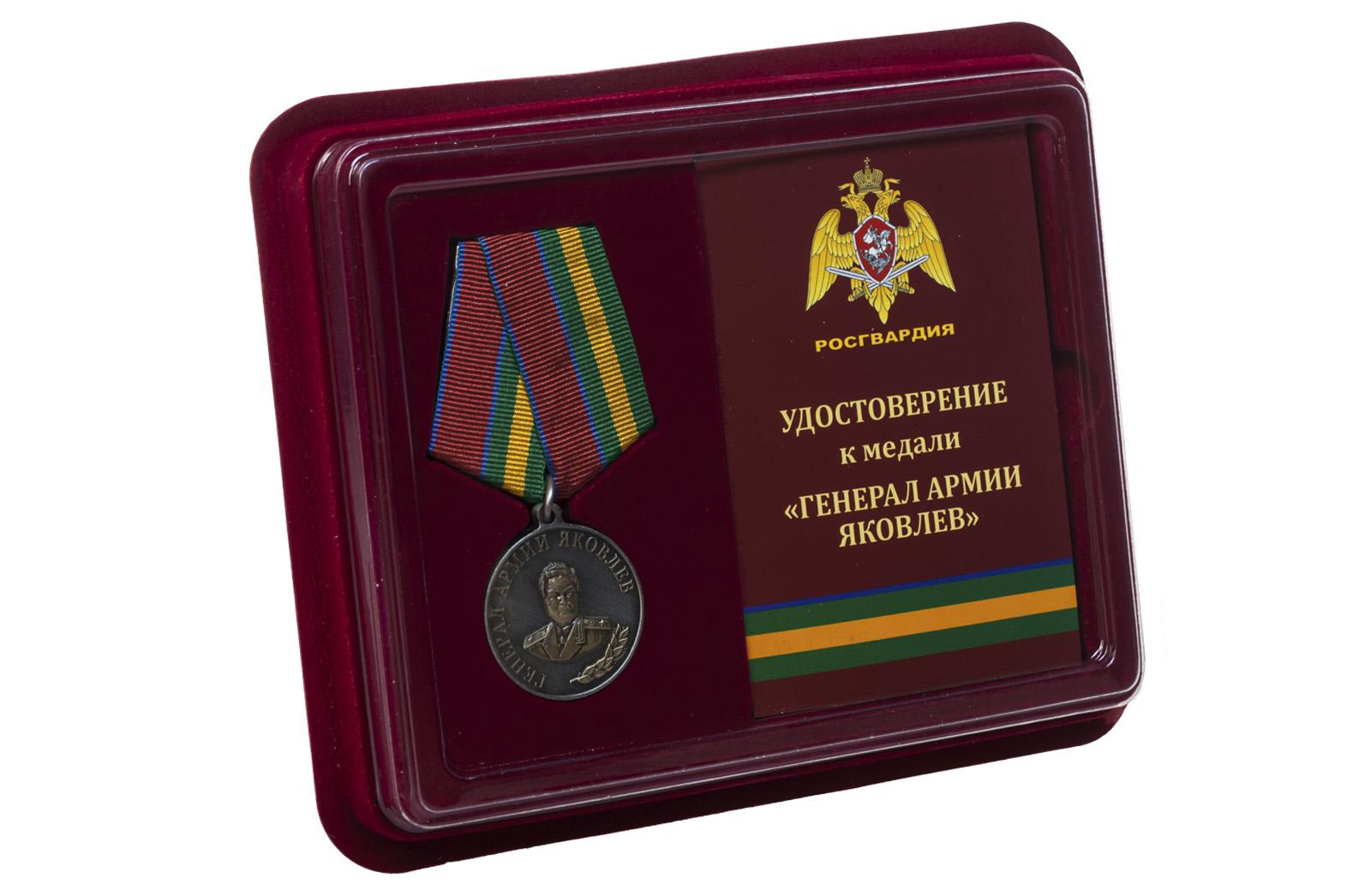 """Медаль """"Генерал Армии Яковлев"""" (Росгвардия) купить в подарок"""
