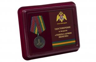 Медаль Генерал Армии Яковлев (Росгвардия) - в футляре с удостоверением