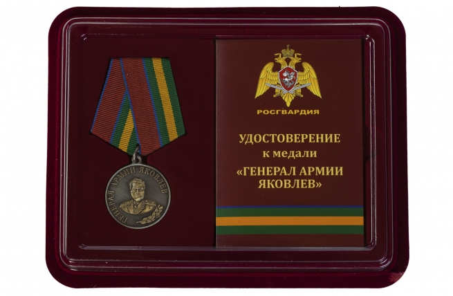 Медаль Генерал Армии Яковлев (Росгвардия)
