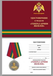 Удостоверение к медали Генерал Армии Яковлев (Росгвардия)