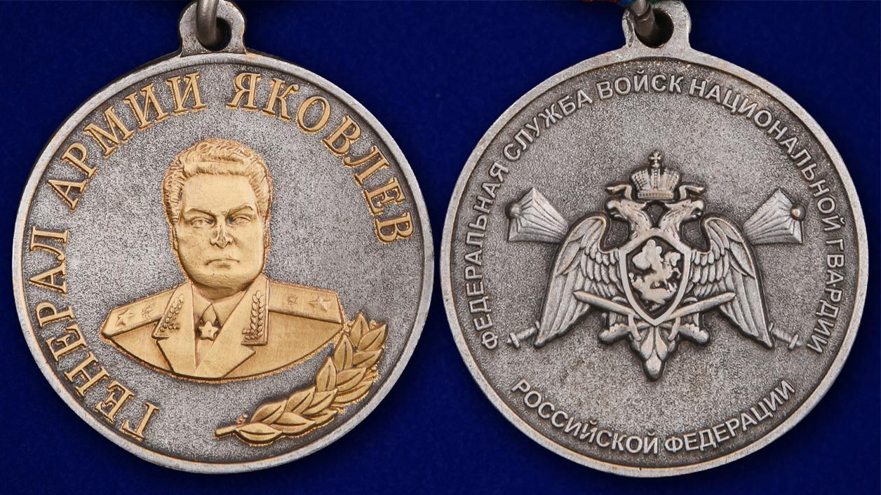 Медаль Генерал Армии Яковлев (Росгвардия) - аверс и реверс