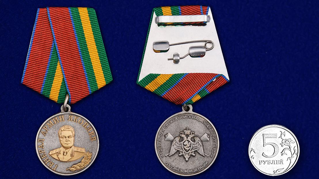 Медаль Генерал Армии Яковлев (Росгвардия) - сравнительный вид