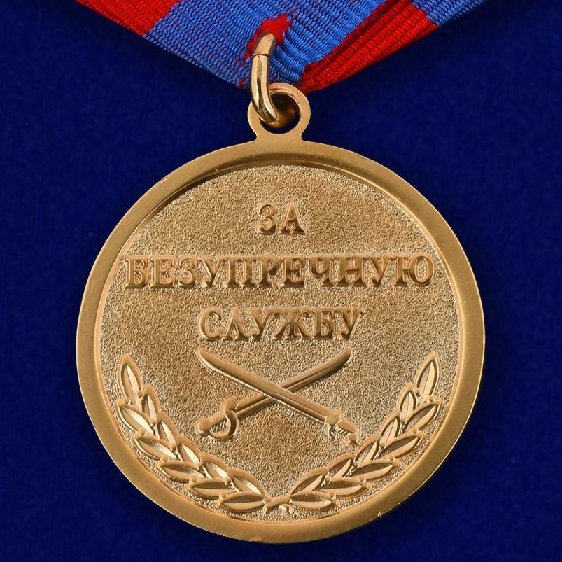 """Медаль """"Генерал Ермолов. За безупречную службу"""" - реверс"""