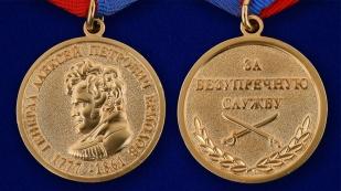 """Медаль """"Генерал Ермолов. За безупречную службу"""""""