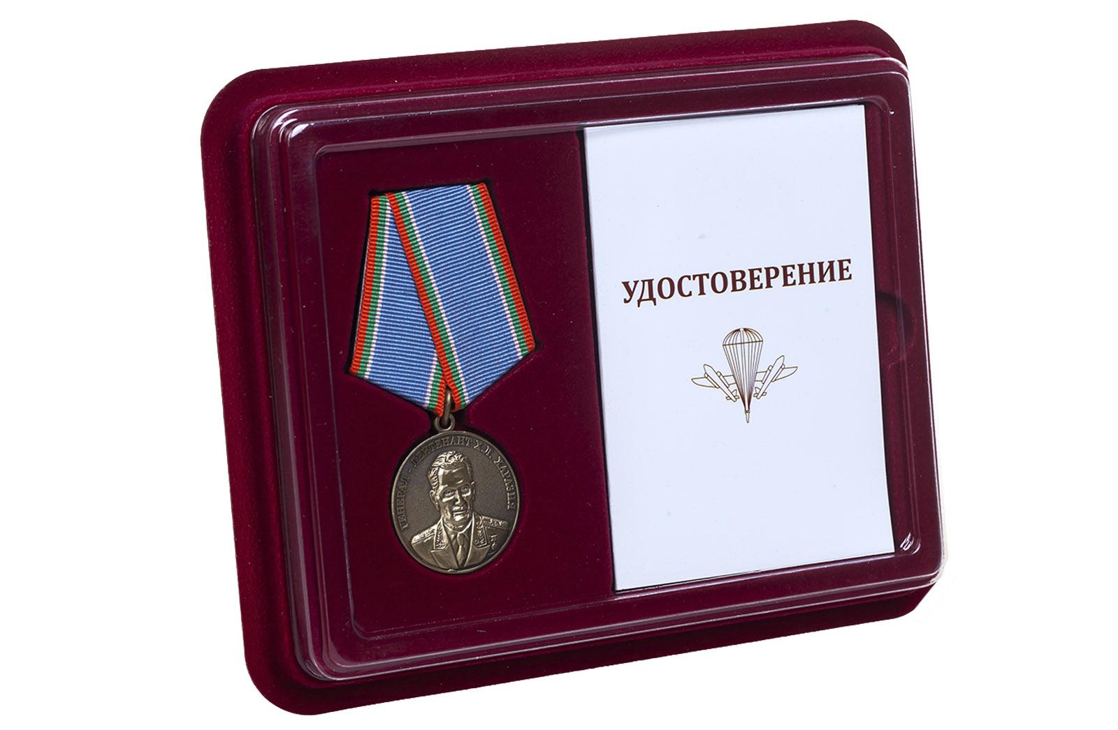 Купить медаль Генерал Харазия в футляре с удостоверением в подарок