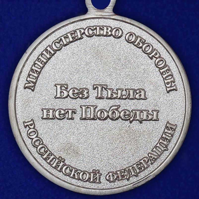 """Медаль """"Генерал Хрулев"""" МО РФ с удостоверением по лучшей цене"""