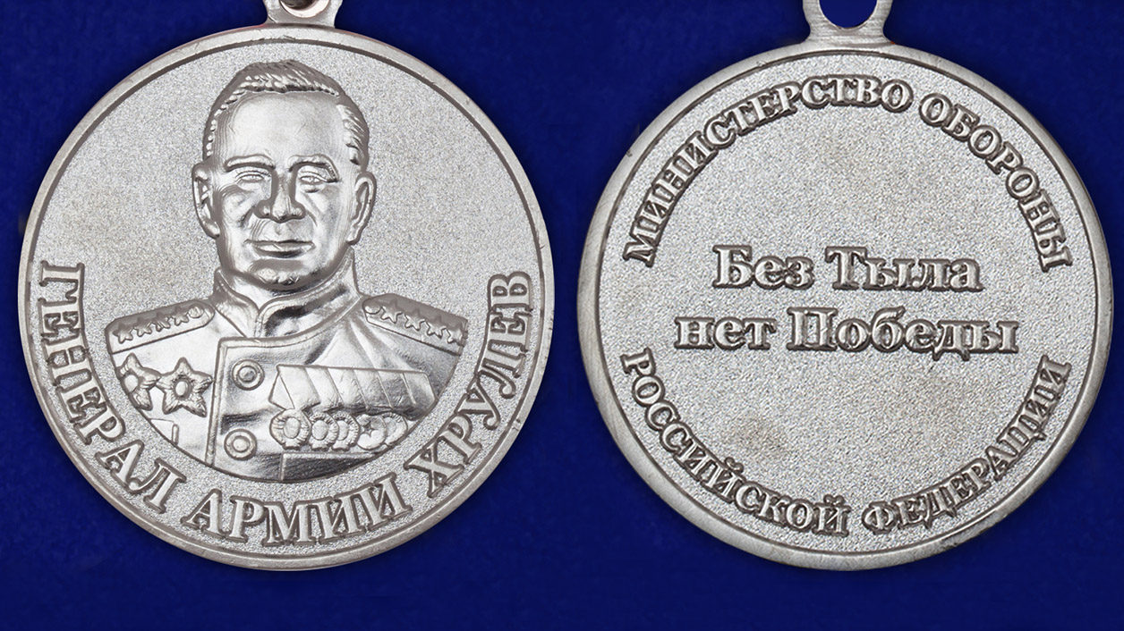 """Медаль """"Генерал Хрулев"""" МО РФ - аверс и реверс"""