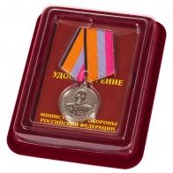"""Медаль """"Генерал Хрулев"""" МО РФ с удостоверением"""