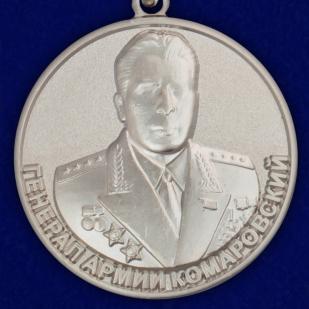 """Медаль """"Генерал Комаровский"""" МО РФ - аверс"""