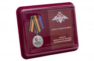 """Медаль """"Генерал Ковалев"""" МО РФ"""