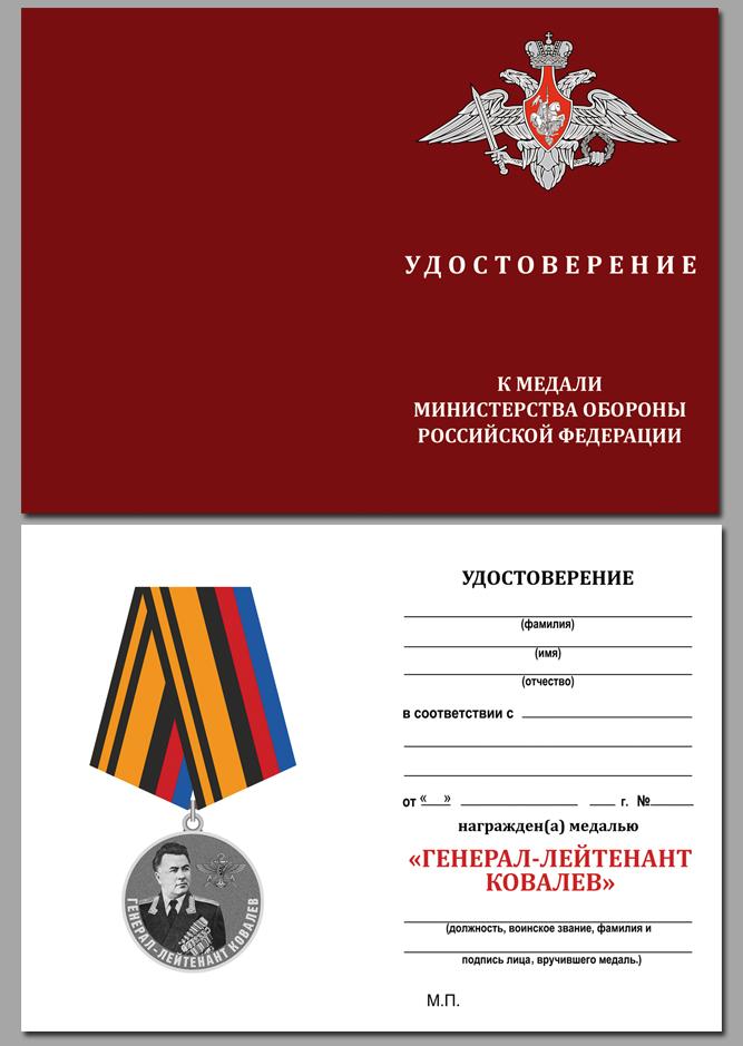 """Медаль """"Генерал Ковалев"""" с удостоверением"""