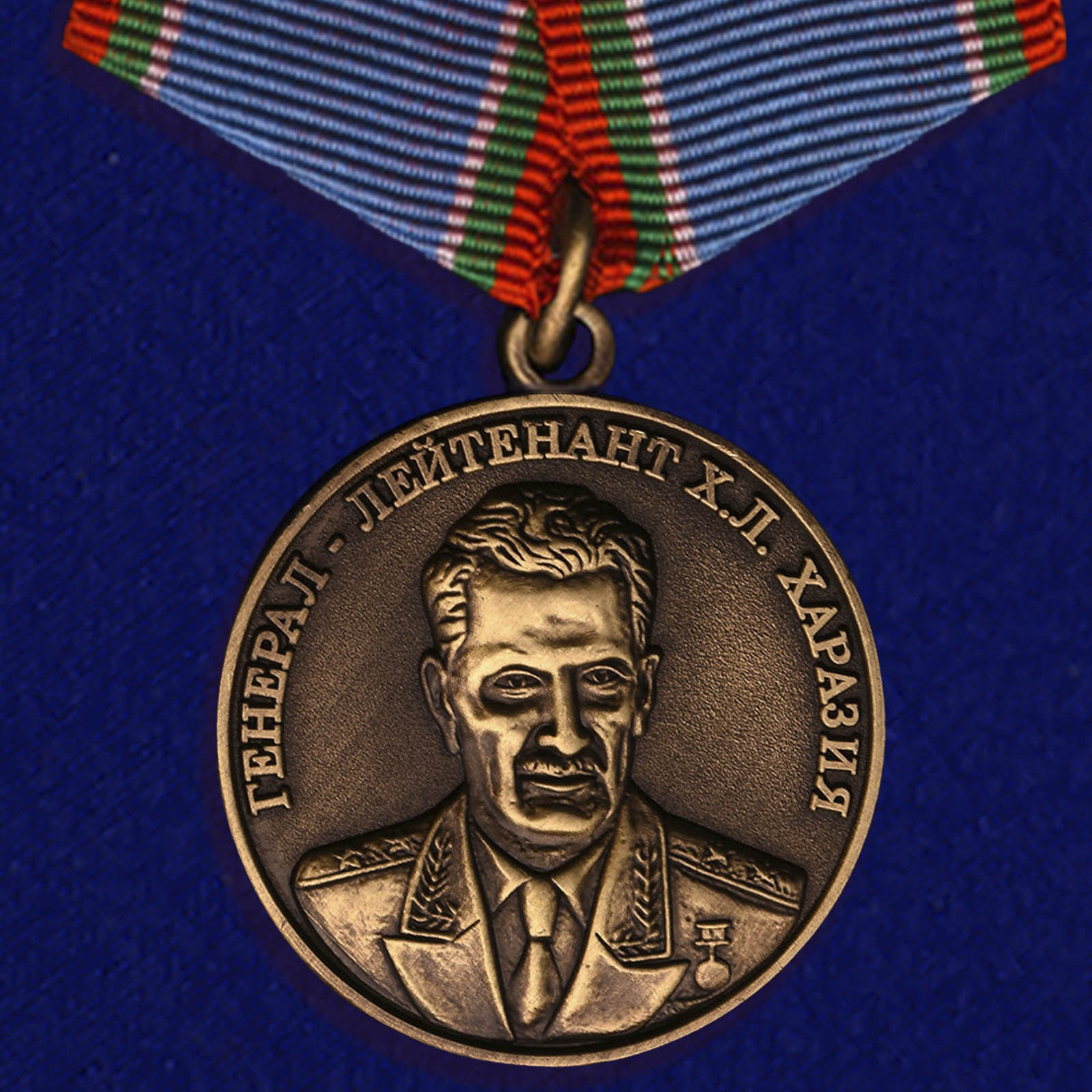 "Медаль ""Генерал Харазия"""