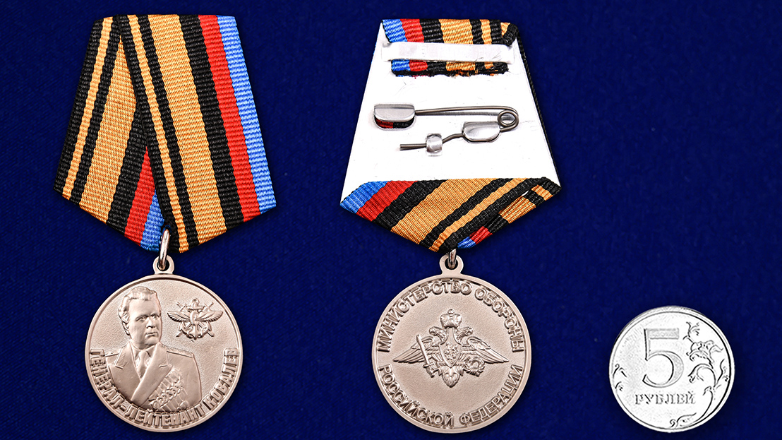"""Заказать медаль """"Генерал-лейтенант Ковалев"""""""