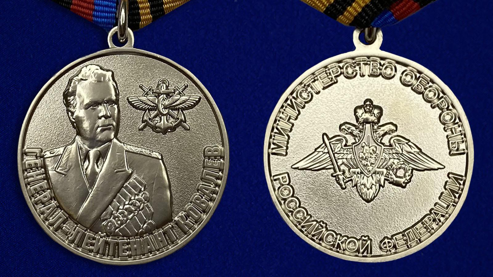 """Медаль """"Генерал-лейтенант Ковалев"""" - аверс и реверс"""