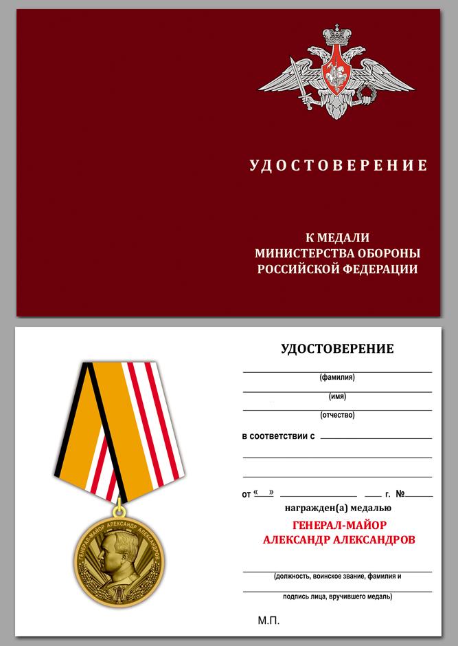 """Удостоверение к медали """"Генерал-майор А. Александров"""" в бархатистом футляре с пластиковой крышкой"""