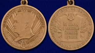 """Медаль """"Генерал-майор А. Александров"""" в бархатистом футляре с пластиковой крышкой – аверс и реверс"""