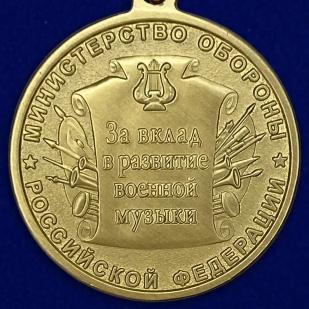 "Медаль ""Генерал-майор Александр Александров"" - реверс"