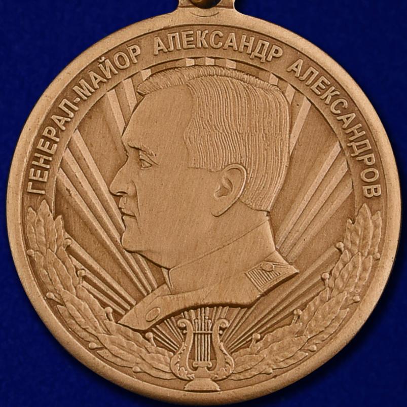 "Медаль ""Генерал-майор Александр Александров"""