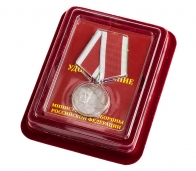 """Медаль """"Генерал Маргелов"""" в бордовом футляре с покрытием из флока"""