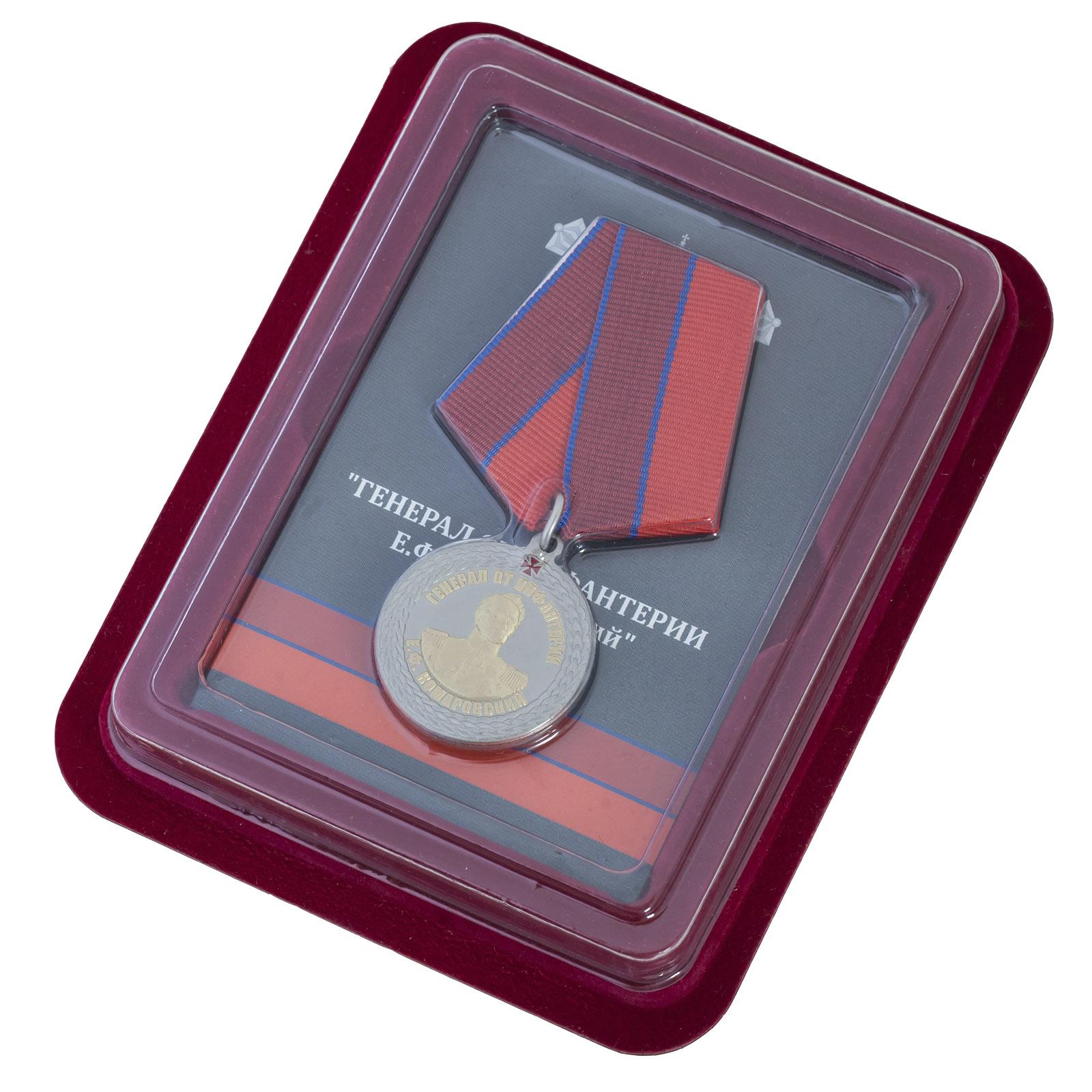 """Медаль """"Генерал от инфантерии Е.Ф. Комаровский"""" в футляре"""